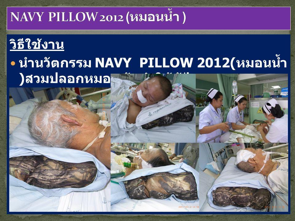 นำนวัตกรรม NAVY PILLOW 2012(หมอนน้ำ )สวมปลอกหมอนผ้า นำให้ ผู้ป่วยหนุน