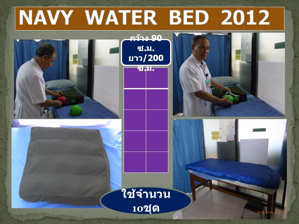 NAVY WATER BED 2012 กว้าง 90ซ.ม. ยาว/200ซ.ม. ใช้จำนวน10ชุด