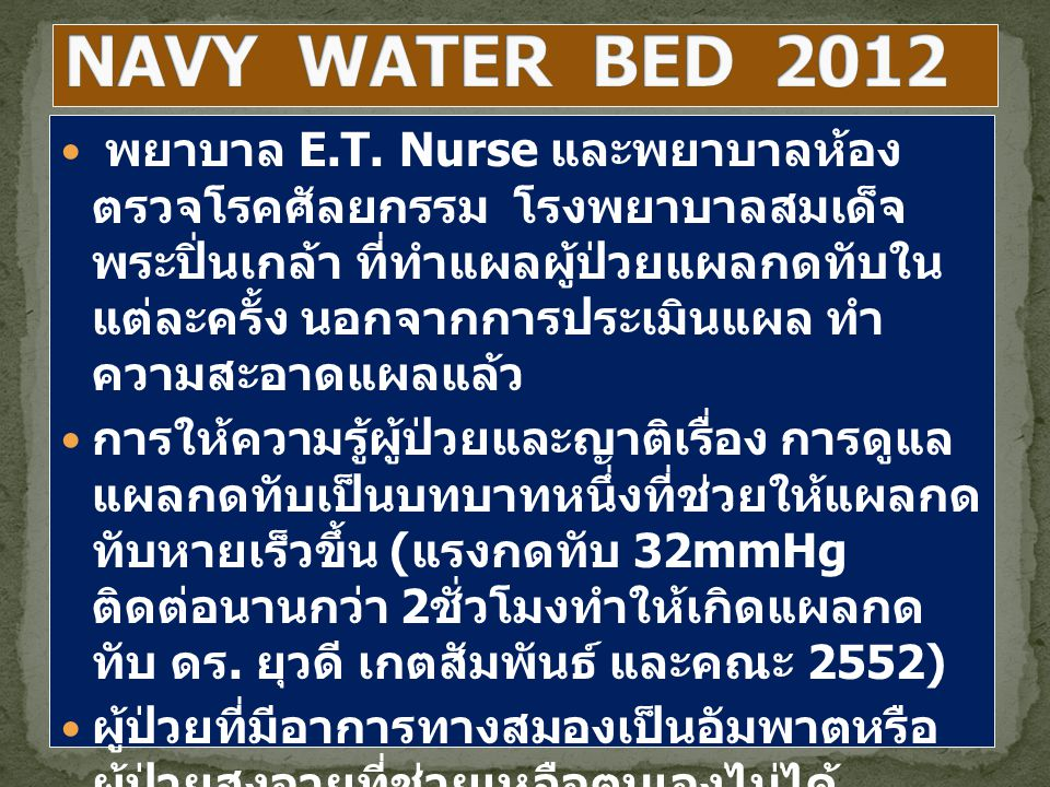 NAVY WATER BED 2012