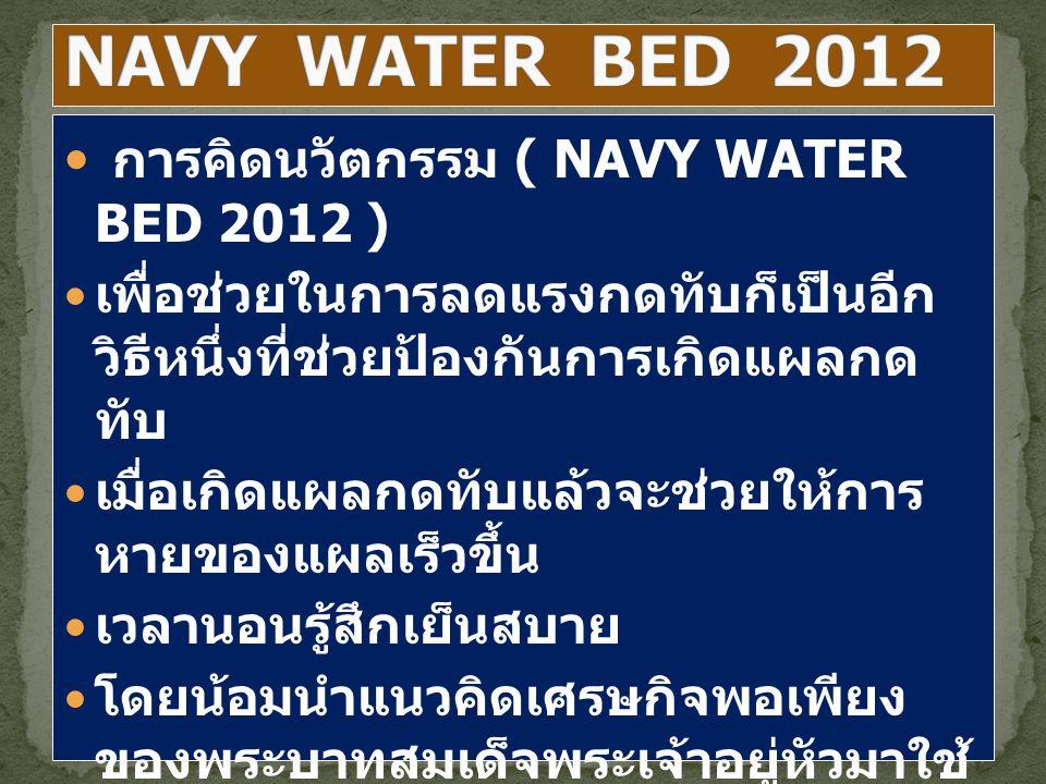 NAVY WATER BED 2012 การคิดนวัตกรรม ( NAVY WATER BED 2012 )