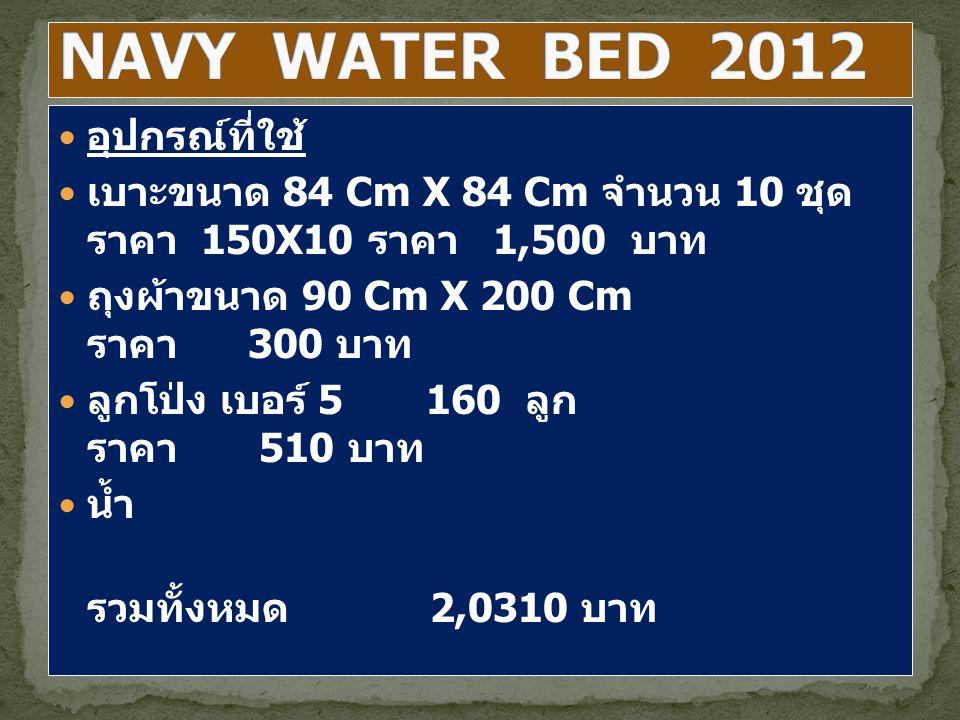NAVY WATER BED 2012 อุปกรณ์ที่ใช้