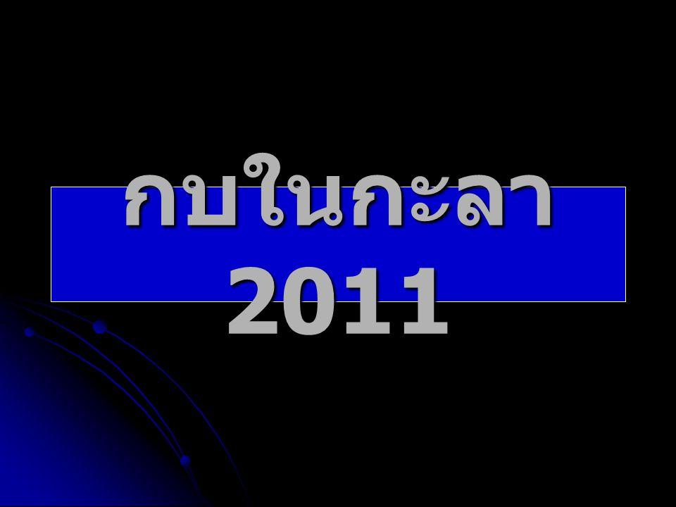 กบในกะลา 2011