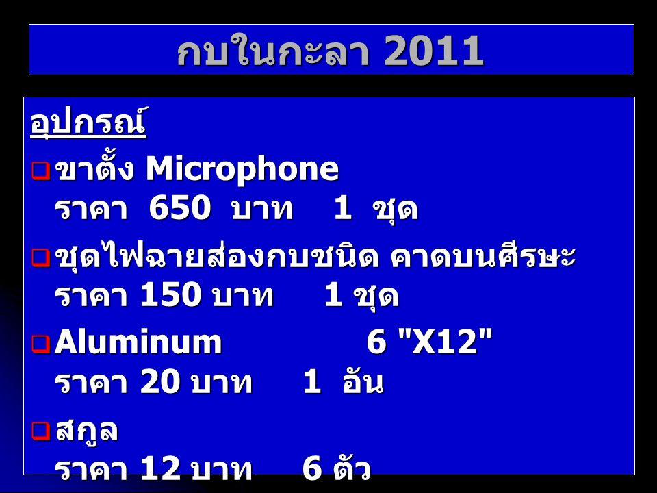 กบในกะลา 2011 อุปกรณ์ ขาตั้ง Microphone ราคา 650 บาท 1 ชุด