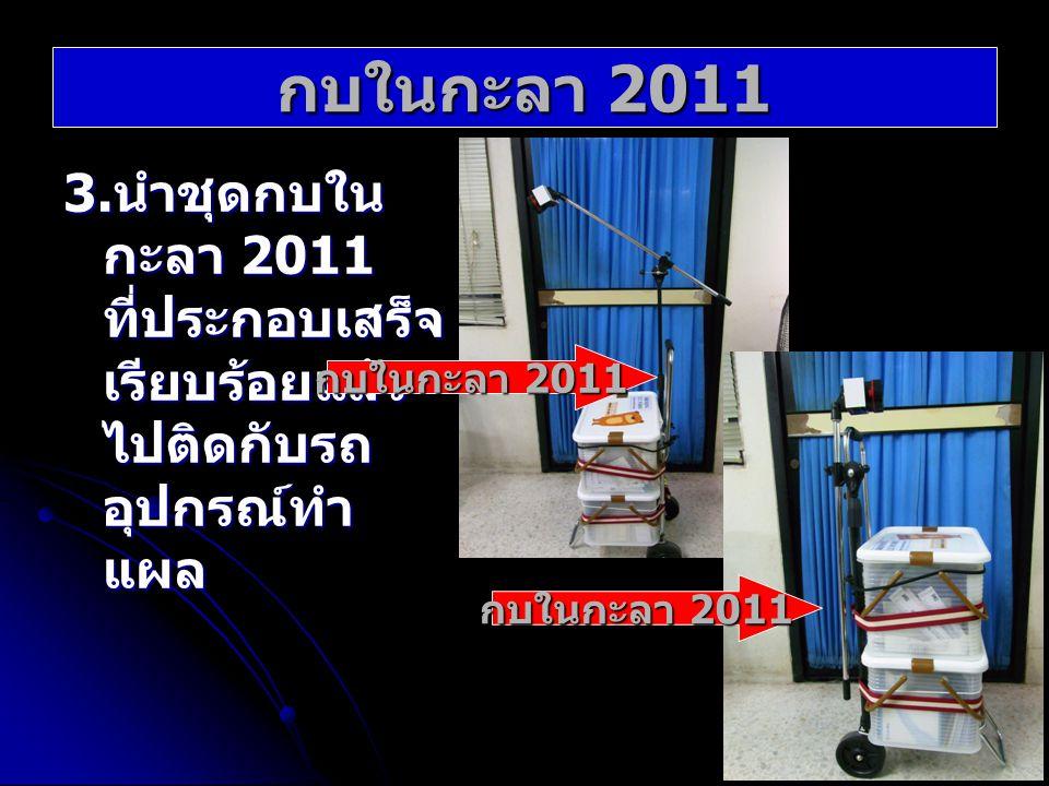กบในกะลา 2011 3.นำชุดกบในกะลา 2011 ที่ประกอบเสร็จเรียบร้อยแล้วไปติดกับรถอุปกรณ์ทำแผล. กบในกะลา 2011.