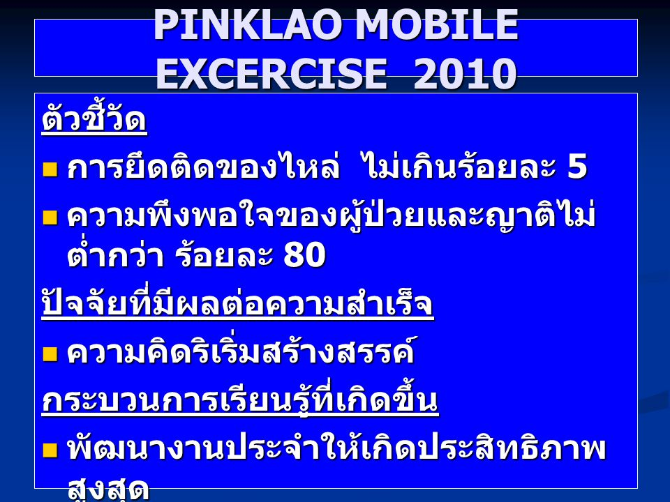 PINKLAO MOBILE EXCERCISE 2010