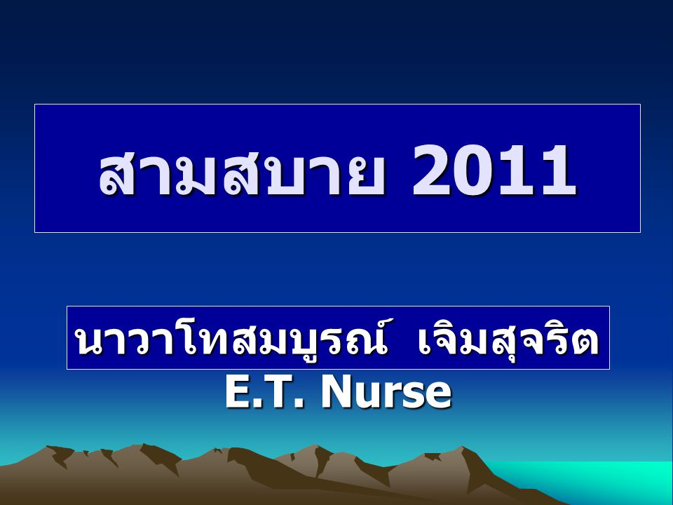 นาวาโทสมบูรณ์ เจิมสุจริต E.T. Nurse