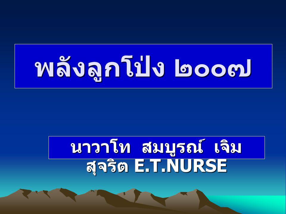 นาวาโท สมบูรณ์ เจิมสุจริต E.T.NURSE