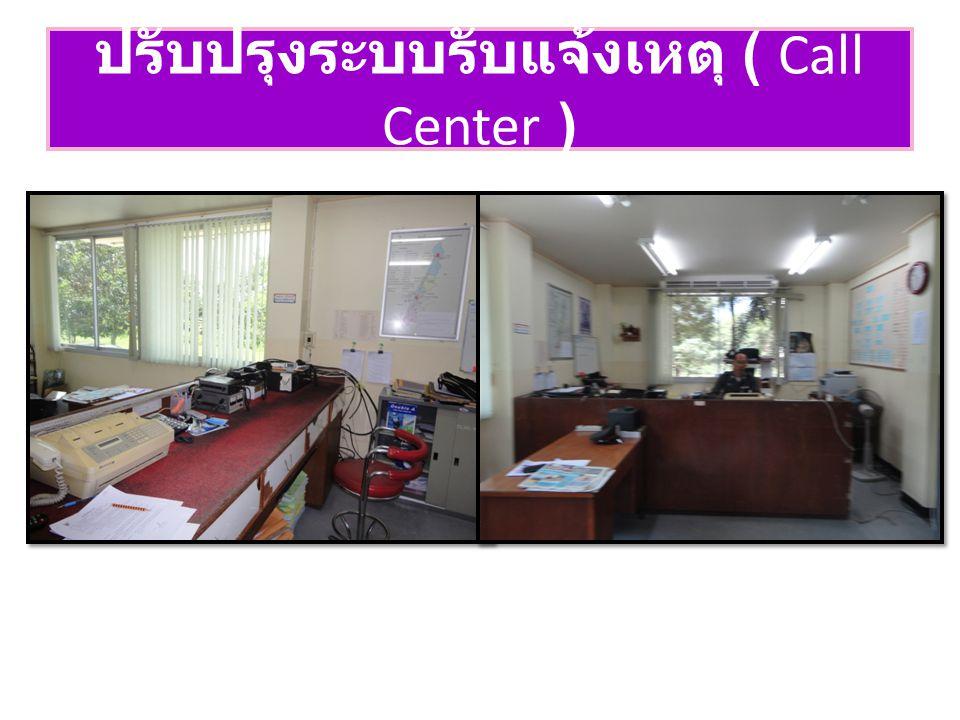 ปรับปรุงระบบรับแจ้งเหตุ ( Call Center )