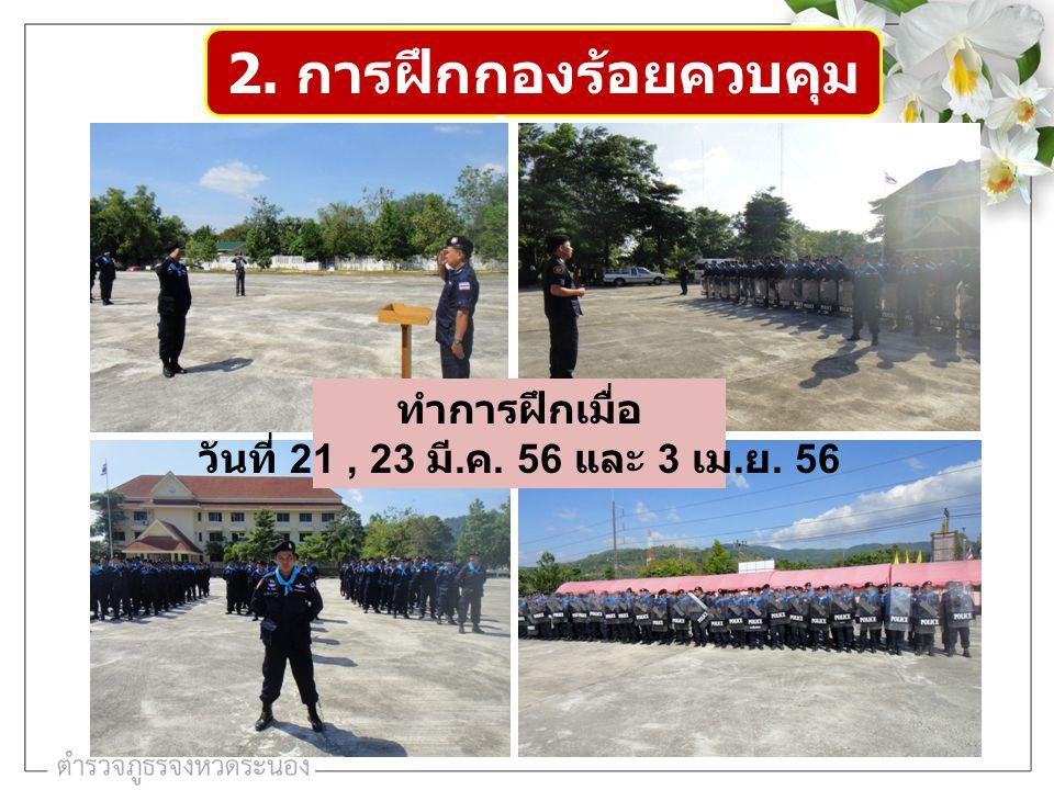 2. การฝึกกองร้อยควบคุมฝูงชน