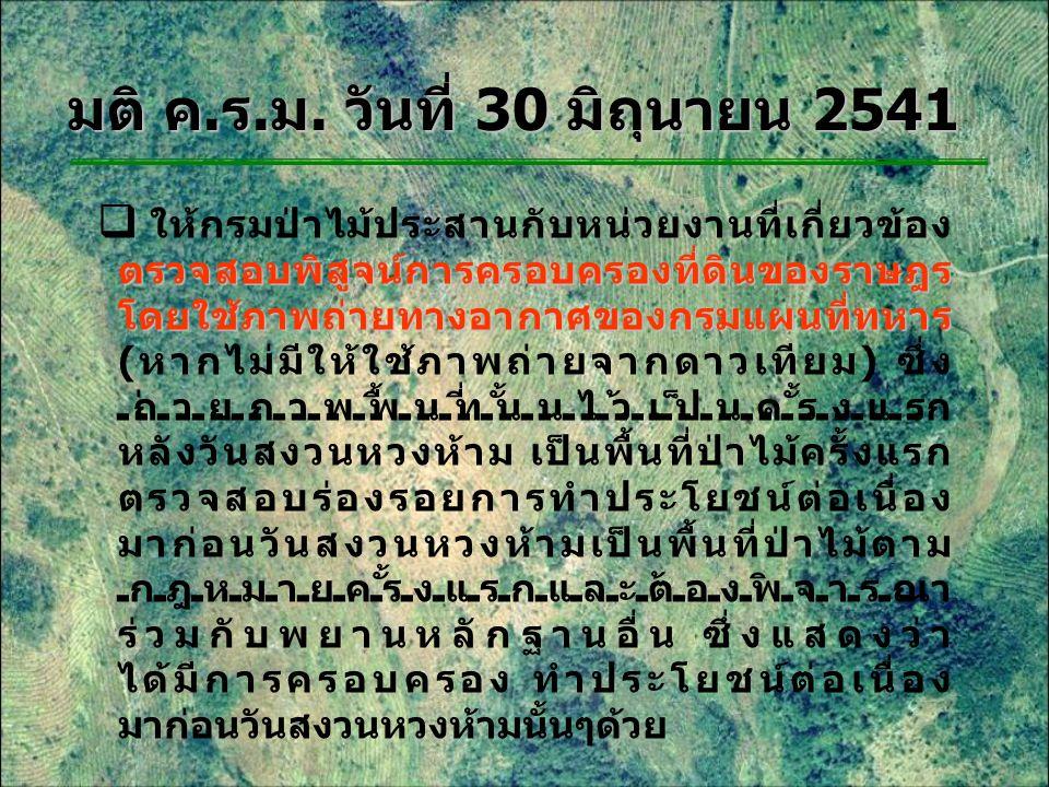 มติ ค.ร.ม. วันที่ 30 มิถุนายน 2541