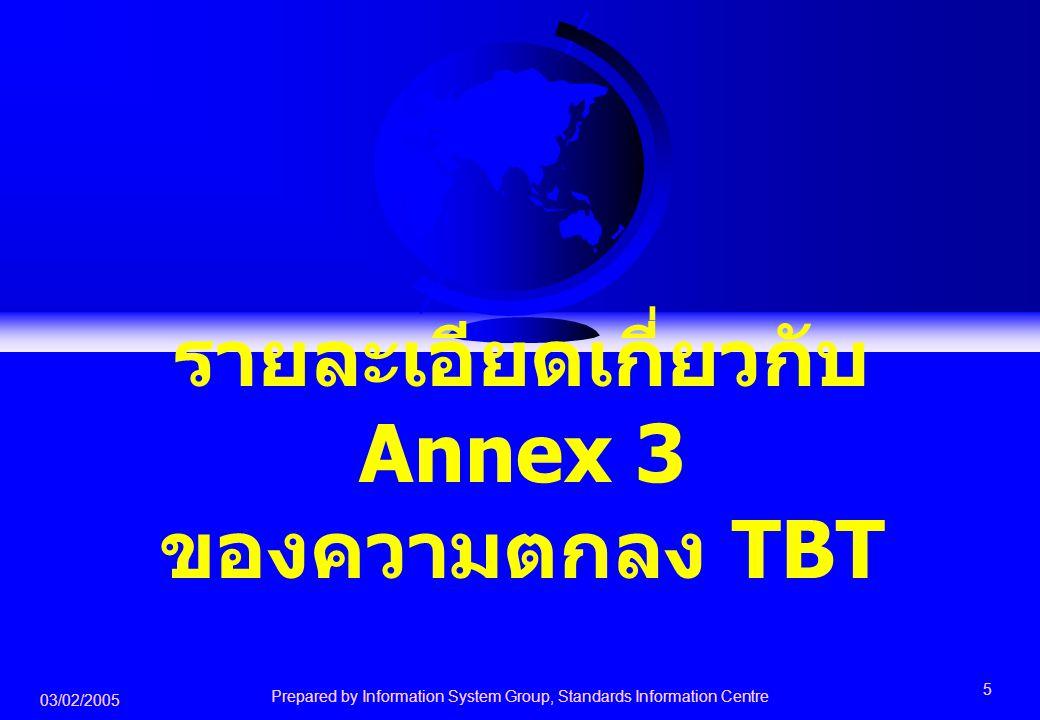 รายละเอียดเกี่ยวกับ Annex 3 ของความตกลง TBT