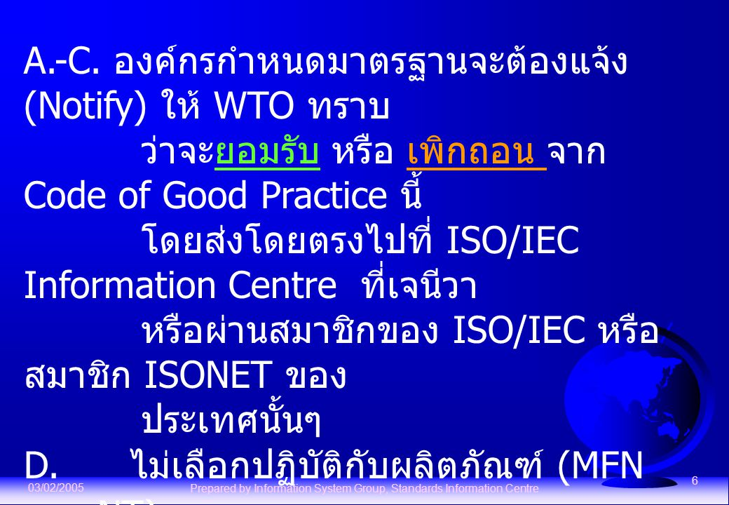 Prepared by Information System Group, Standards Information Centre