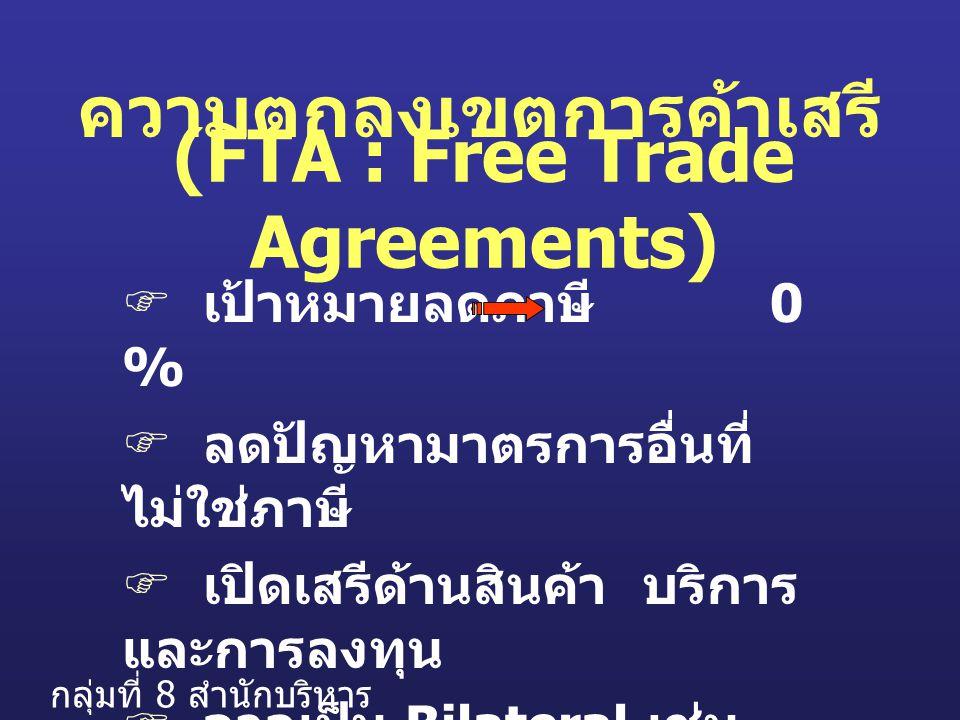 ความตกลงเขตการค้าเสรี (FTA : Free Trade Agreements)