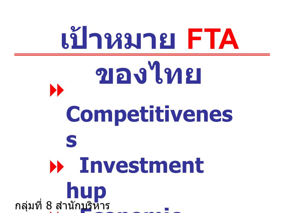 เป้าหมาย FTA ของไทย Competitiveness Investment hup