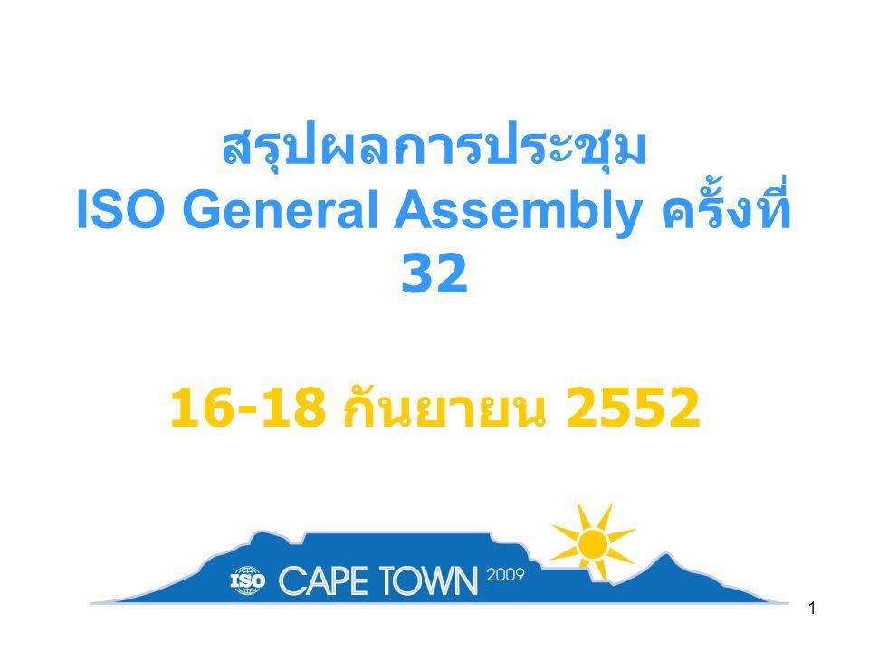 สรุปผลการประชุม ISO General Assembly ครั้งที่ 32