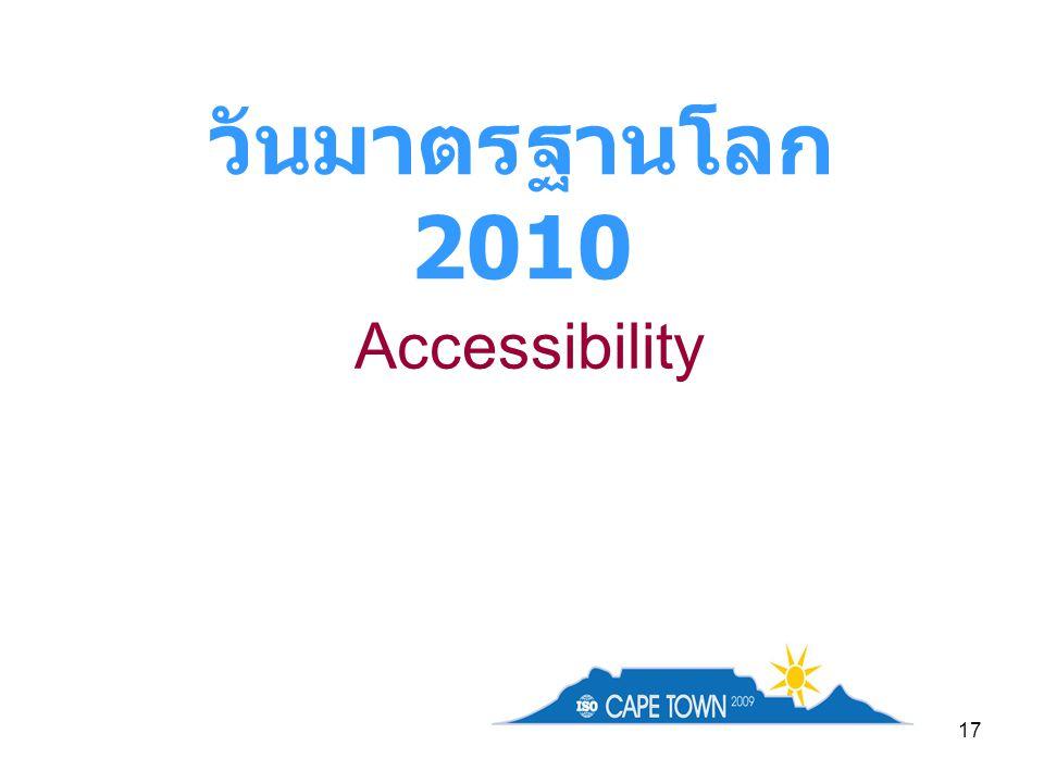 วันมาตรฐานโลก 2010 Accessibility