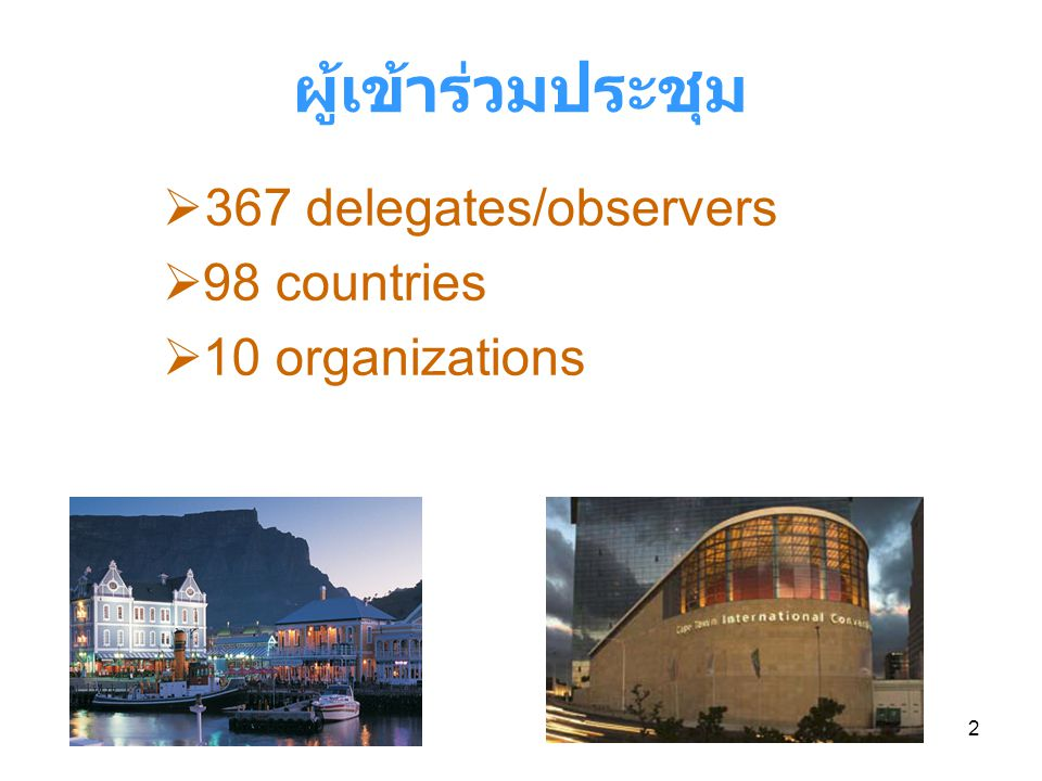 367 delegates/observers 98 countries 10 organizations
