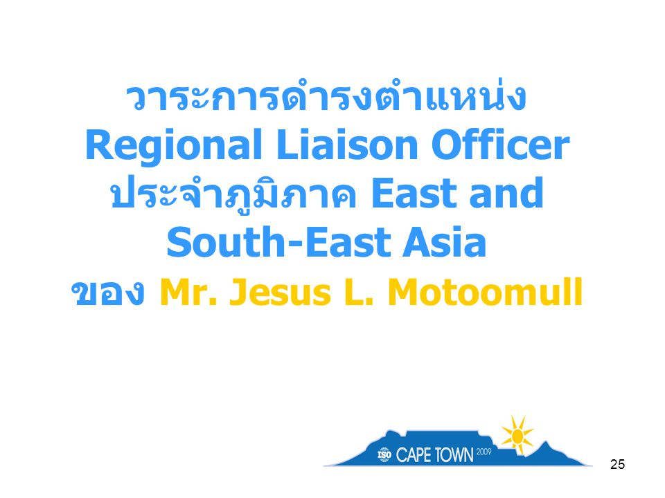 วาระการดำรงตำแหน่ง Regional Liaison Officer ประจำภูมิภาค East and South-East Asia ของ Mr.