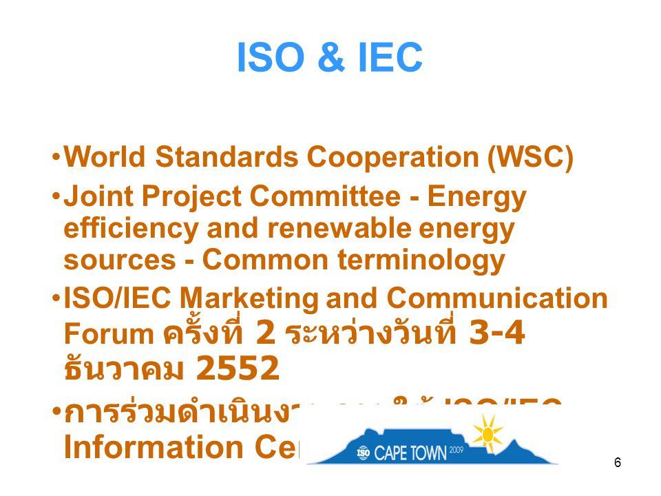ISO & IEC การร่วมดำเนินงานภายใต้ ISO/IEC Information Centre
