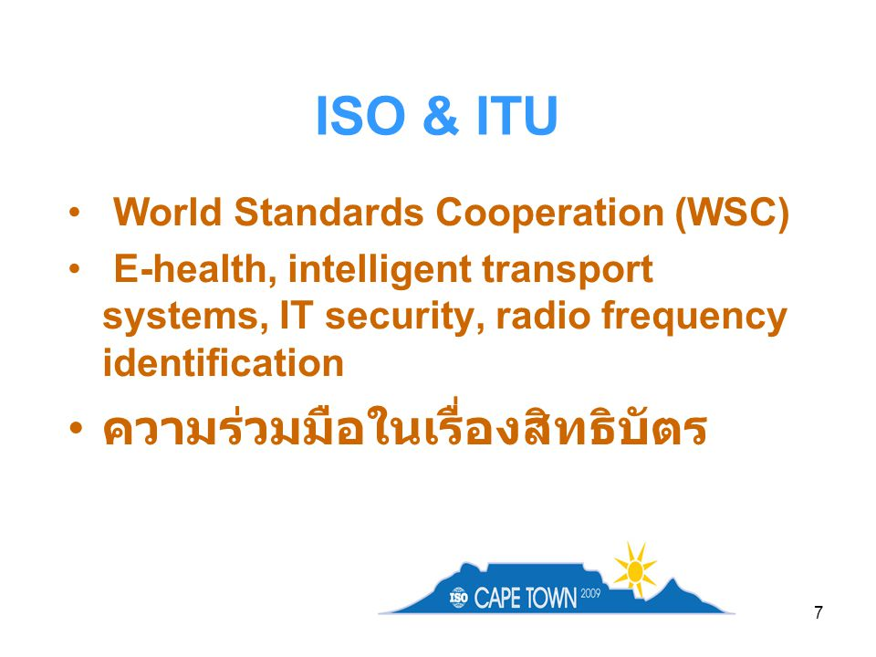 ISO & ITU ความร่วมมือในเรื่องสิทธิบัตร