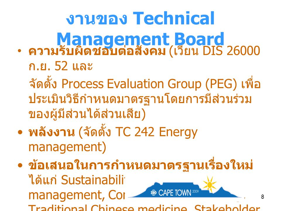 งานของ Technical Management Board