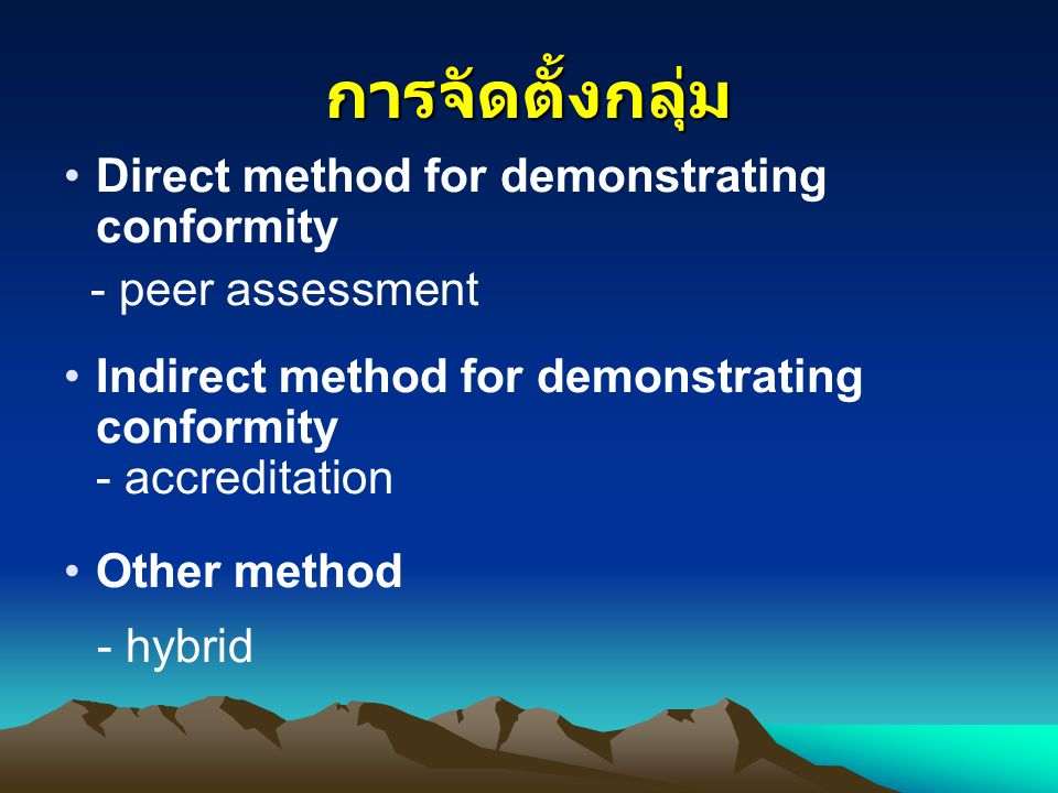 การจัดตั้งกลุ่ม - hybrid Direct method for demonstrating conformity