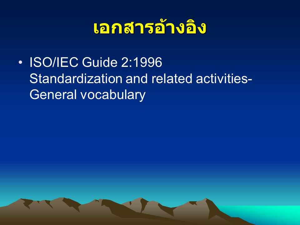 เอกสารอ้างอิง ISO/IEC Guide 2:1996 Standardization and related activities- General vocabulary