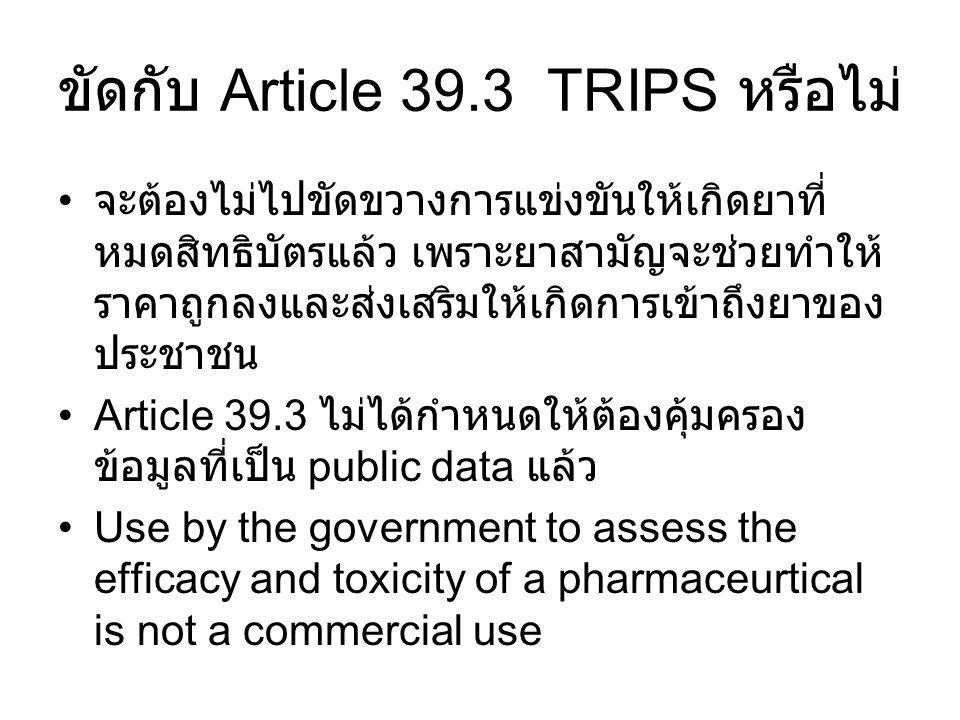 ขัดกับ Article 39.3 TRIPS หรือไม่
