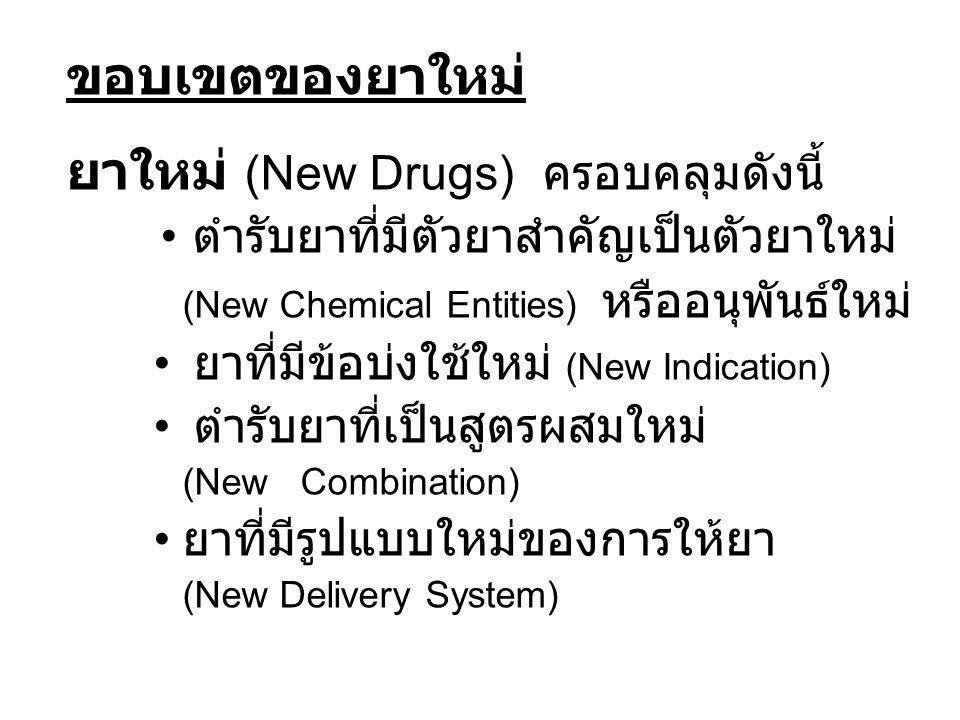 ยาใหม่ (New Drugs) ครอบคลุมดังนี้