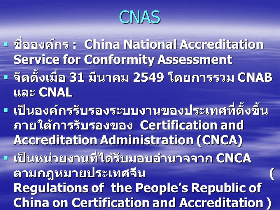 CNAS ชื่อองค์กร : China National Accreditation Service for Conformity Assessment. จัดตั้งเมื่อ 31 มีนาคม 2549 โดยการรวม CNAB และ CNAL.