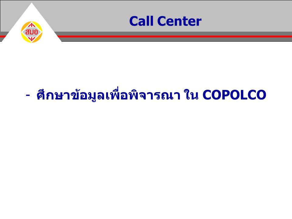 ศึกษาข้อมูลเพื่อพิจารณา ใน COPOLCO