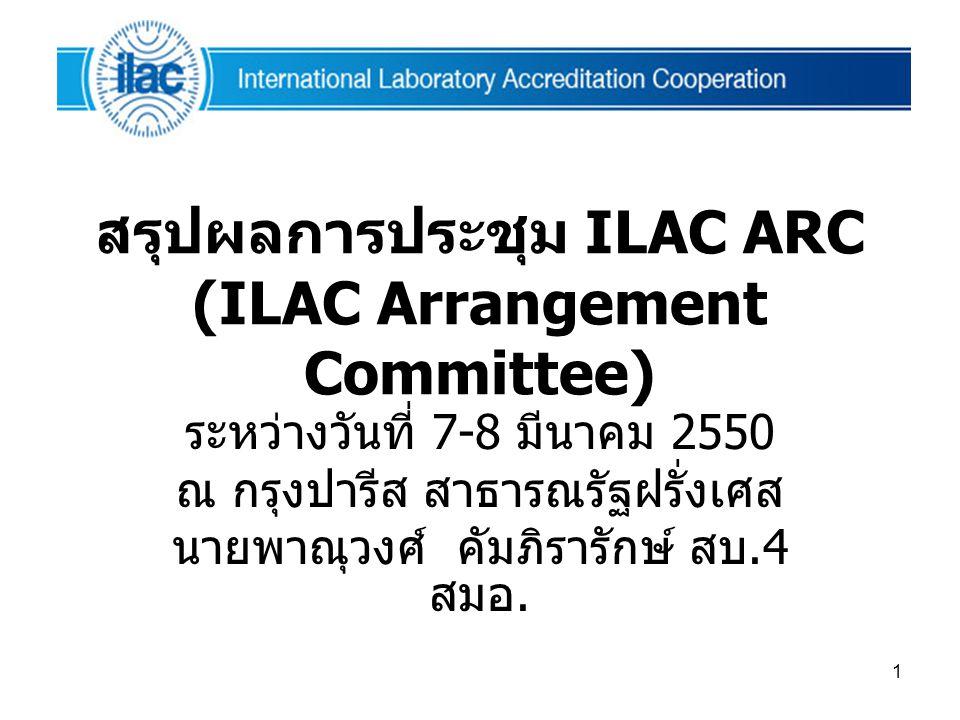 สรุปผลการประชุม ILAC ARC (ILAC Arrangement Committee)
