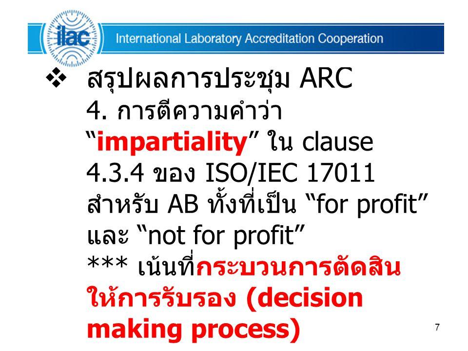 สรุปผลการประชุม ARC 4. การตีความคำว่า impartiality ใน clause 4. 3