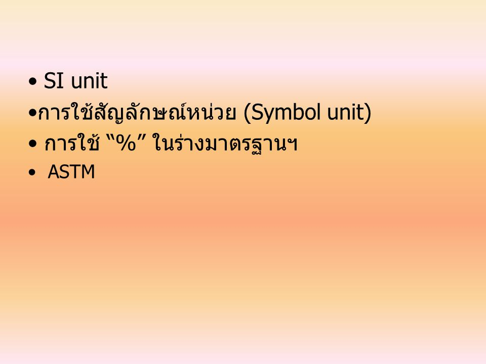 การใช้สัญลักษณ์หน่วย (Symbol unit) การใช้ % ในร่างมาตรฐานฯ