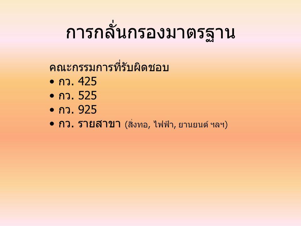 การกลั่นกรองมาตรฐาน คณะกรรมการที่รับผิดชอบ กว. 425 กว. 525 กว. 925