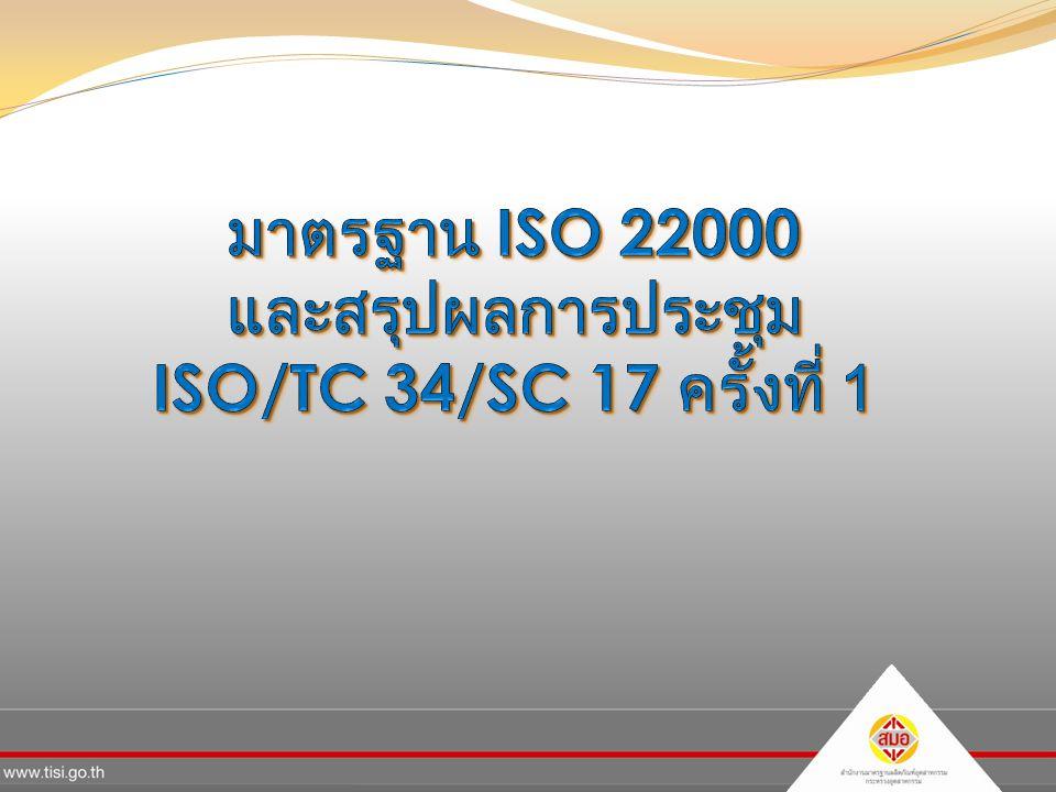 มาตรฐาน ISO 22000 และสรุปผลการประชุม ISO/TC 34/SC 17 ครั้งที่ 1