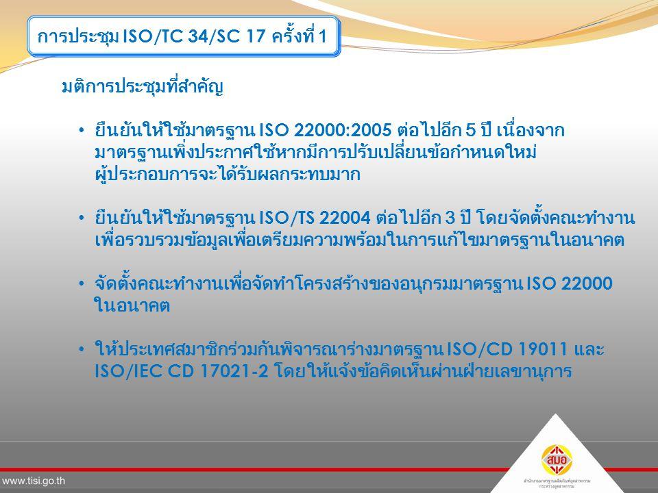 การประชุม ISO/TC 34/SC 17 ครั้งที่ 1