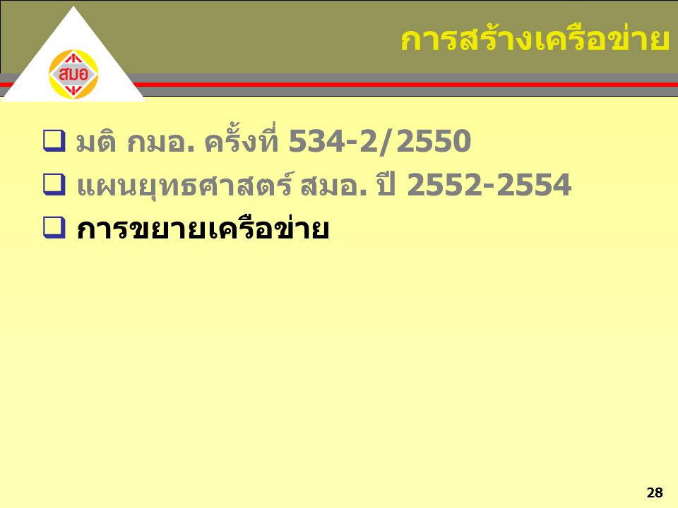 การสร้างเครือข่าย มติ กมอ. ครั้งที่ 534-2/2550