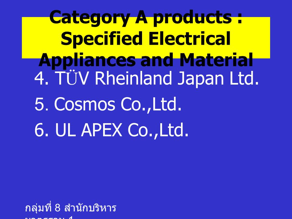 Category A products : Specified Electrical Appliances and Material