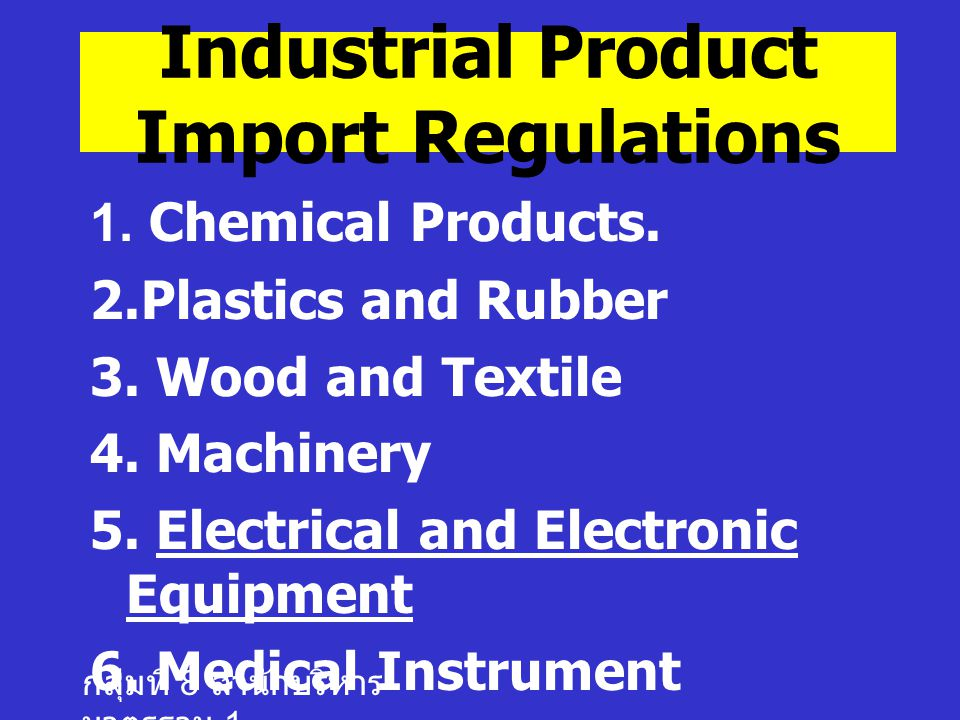 Industrial Product Import Regulations