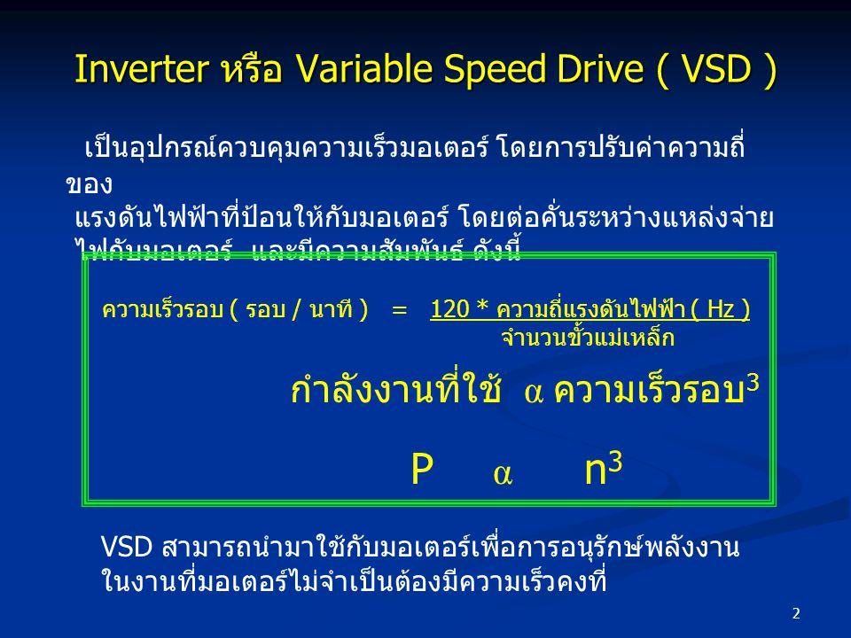 Inverter หรือ Variable Speed Drive ( VSD )
