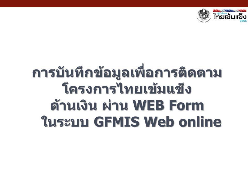 การบันทึกข้อมูลเพื่อการติดตามโครงการไทยเข้มแข็ง ด้านเงิน ผ่าน WEB Form