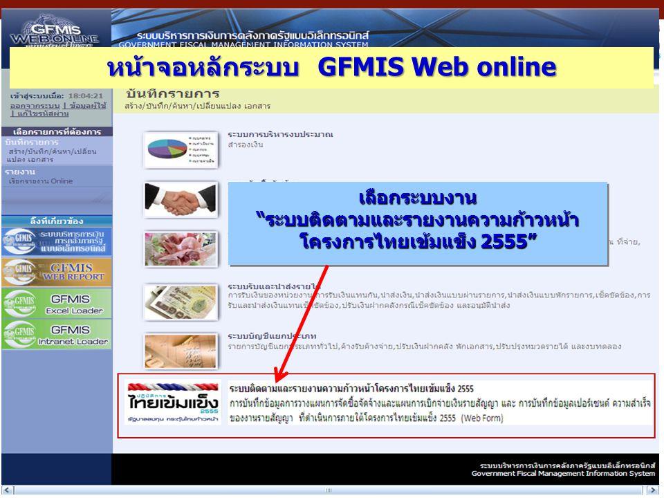 หน้าจอหลักระบบ GFMIS Web online
