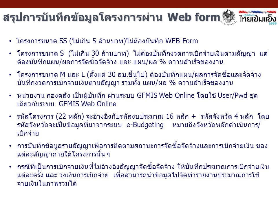 สรุปการบันทึกข้อมูลโครงการผ่าน Web form