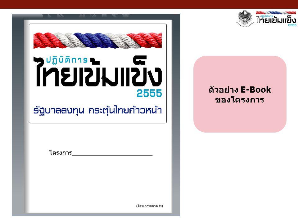 ตัวอย่าง E-Book ของโครงการ