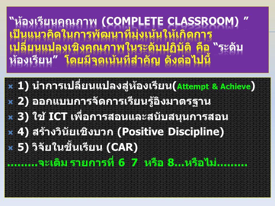 ห้องเรียนคุณภาพ (Complete Classroom) เป็นแนวคิดในการพัฒนาที่มุ่งเน้นให้เกิดการเปลี่ยนแปลงเชิงคุณภาพในระดับปฏิบัติ คือ ระดับห้องเรียน โดยมีจุดเน้นที่สำคัญ ดังต่อไปนี้