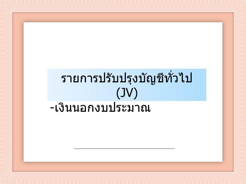รายการปรับปรุงบัญชีทั่วไป (JV)
