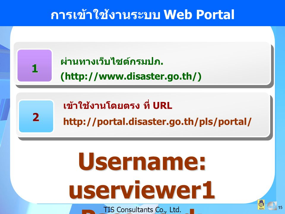 การเข้าใช้งานระบบ Web Portal