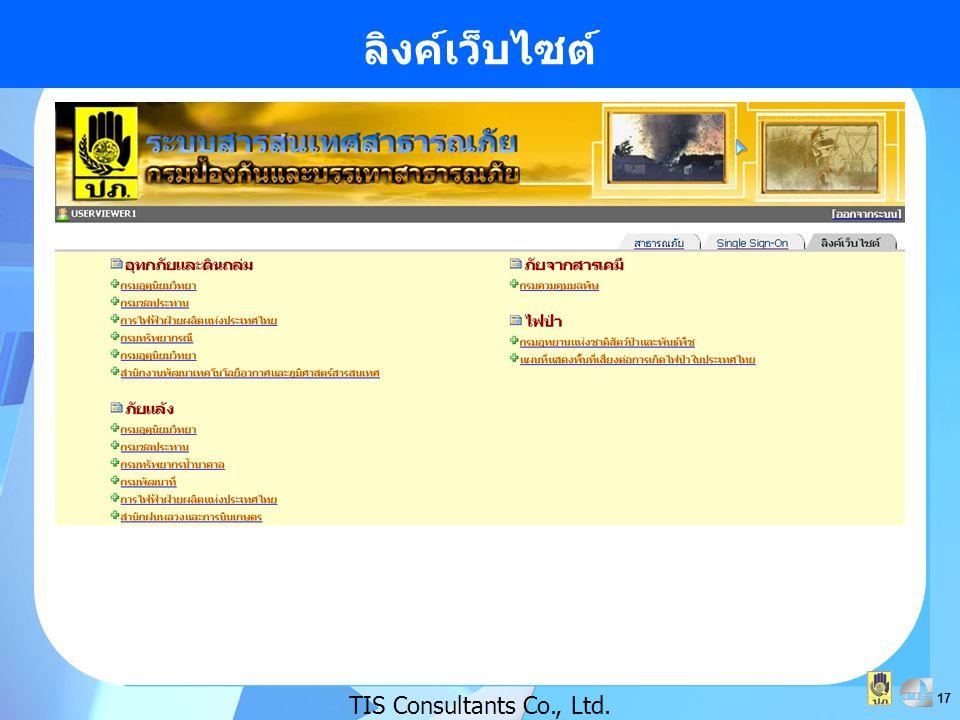 ลิงค์เว็บไซต์ TIS Consultants Co., Ltd. 17