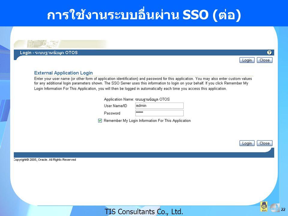 การใช้งานระบบอื่นผ่าน SSO (ต่อ)